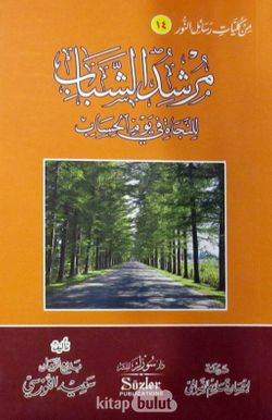 Gençlik Rehberi (Arapça)  (Orta boy)