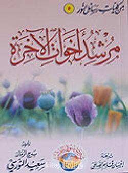 Hanımlar Rehberi (Arapça)  (Orta boy)