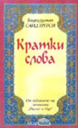 Küçük Sözler (Bulgarca)