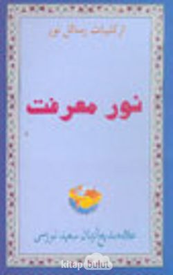 Tewhid Delilleri (Afganca)