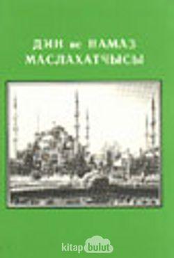 Namaz Hocası (Türkmence)