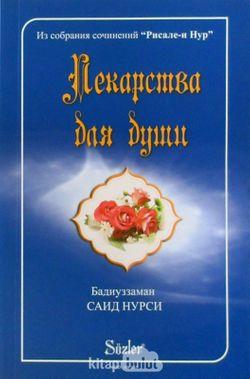 Hastalar Risalesi (Rusça)