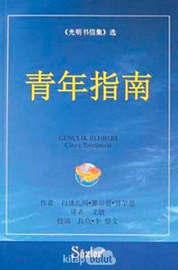 Gençlik Rehberi (Çince)