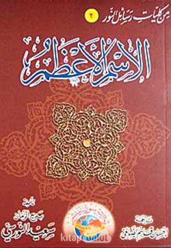 İsmi Azam (Arapça)  (Orta boy)