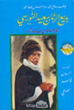 Tarihçe Hayat (Çanta Boy)(Arapça)