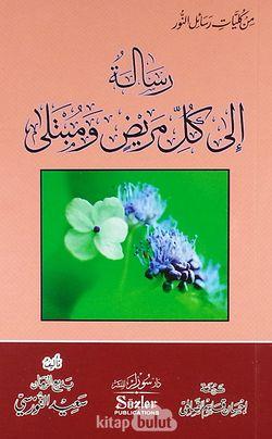 Hastalar Risalesi (Arapça)