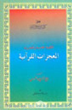 Mu'Cizat-ı Kur'an Risalesi (Arapça)
