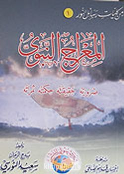 Miraç Risalesi (Arapça)  (Orta boy)