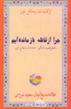Hutbe-i Şamiye (Afganca)