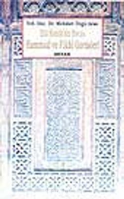 Ebu Hanifenin Hocası Hammad ve Fıkhi Görüşleri